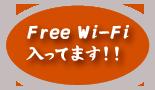 Free Wi-Fi入ってます!!